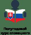 полугодовой курс словацкого