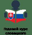 годовой курс словацкого